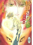 封印された夢 霊鬼綺談(ホワイトハート/講談社X文庫)