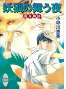 妖狐の舞う夜 霊鬼綺談(ホワイトハート/講談社X文庫)