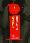 i(アイ)~鏡に消えた殺人者~(光文社文庫)