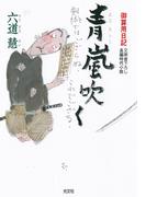 青嵐(あおあらし)吹く~御算用日記~(光文社文庫)