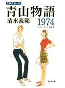 青山物語1974~スニーカーと文庫本~(光文社文庫)