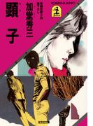 顕  子(光文社文庫)