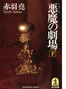 悪魔の劇場(下)(光文社文庫)