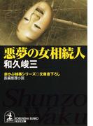 悪夢の女相続人(光文社文庫)