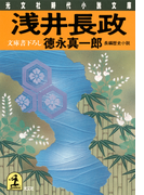 浅井長政(光文社文庫)