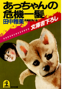 あっちゃんの危機一髪(光文社文庫)
