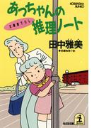 あっちゃんの推理ノート(光文社文庫)