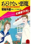 あどけない悪魔(光文社文庫)