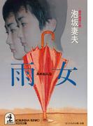 雨女(光文社文庫)