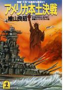 アメリカ本土決戦~戦艦〃大和〃米艦隊を殲滅す!~(光文社文庫)