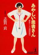 あやしい患者さん~情熱ナース・水原絵梨花~(光文社文庫)