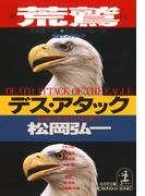 荒鷲デス・アタック(光文社文庫)