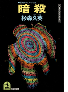 暗  殺(光文社文庫)