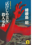 「活けじめ美女」殺人事件(光文社文庫)