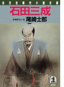 石田三成(光文社文庫)