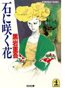 石に咲く花(光文社文庫)