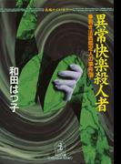 異常快楽殺人者~若き法医鑑定人の事件簿~(光文社文庫)
