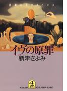 イヴの原罪(光文社文庫)