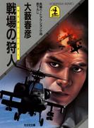 戦場の狩人(ウェポン・ハンター)(光文社文庫)