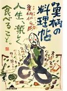 魚柄の料理帖~人生、楽しく食べること~(知恵の森文庫)