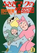 うさぎマークの怪盗団(光文社文庫)