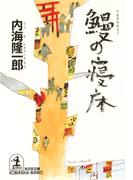 鰻の寝床(光文社文庫)