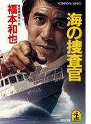 海の捜査官(光文社文庫)