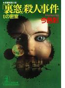 「裏窓」殺人事件~tの密室~(光文社文庫)