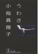 う わ さ(光文社文庫)