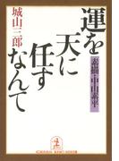 運を天に任すなんて~素描・中山素平~(光文社文庫)