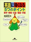 英語に強くなる5つのポイント~数字・時間・お金・電話・手紙~(知恵の森文庫)