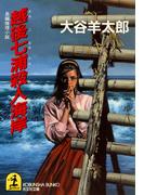 越後七浦(えちごななうら)殺人海岸(光文社文庫)
