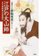 江戸の大山師~天才発明家・平賀源内~(光文社文庫)