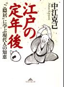 """江戸の定年後~""""ご隠居""""に学ぶ現代人の知恵~(知恵の森文庫)"""