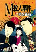 M殺人事件~躁鬱探偵コンビの事件簿4~(光文社文庫)