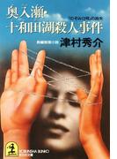 奥入瀬・十和田湖殺人事件~「のぞみ13号」の消失~(光文社文庫)