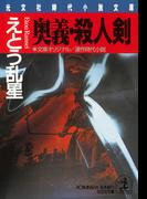 奥義・殺人剣(光文社文庫)