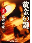 黄金の鍵~墨野隴人シリーズ1~(光文社文庫)