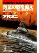 黄金の鮫を追え~「最後のKGB」東京作戦~(光文社文庫)