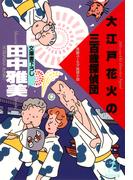 大江戸花火の三百歳探偵団(光文社文庫)