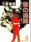 狼の追跡(光文社文庫)