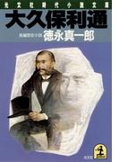 大久保利通(光文社文庫)