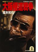 大阪極道戦争(光文社文庫)