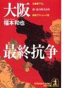 大阪最終抗争(光文社文庫)