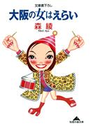 大阪の女はえらい(知恵の森文庫)