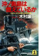 沖ノ鳥島は燃えているか~199X日本領土防衛作戦~(光文社文庫)