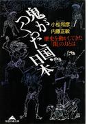 鬼がつくった国・日本~歴史を動かしてきた「闇」の力とは~(知恵の森文庫)