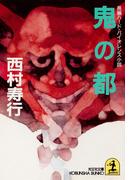 鬼の都(光文社文庫)
