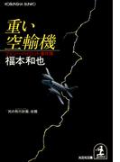 重い空輸機~フェリー・パイロット事件簿~(光文社文庫)