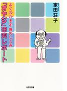 「オヤジ」研究レポート~よくわかる不倫のしくみ~(知恵の森文庫)